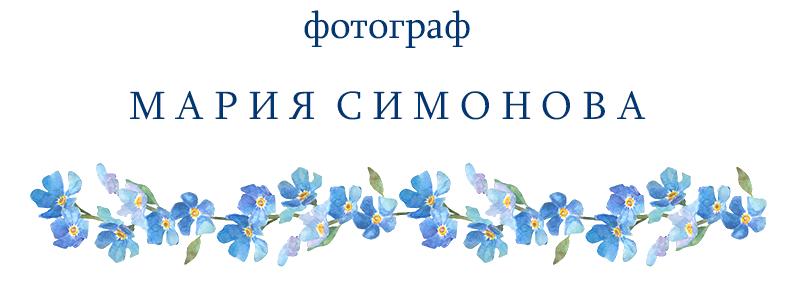 Мария Симонова